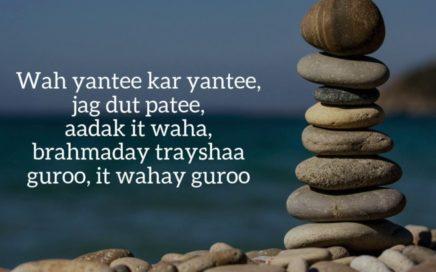 Mantra wah yantee